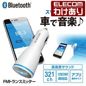 【訳あり】エレコム Bluetooth FMトランスミッター 重低音ブースト機能搭載 12/24V車対応 専用アプリ操作タイプ ホワイト LAT-FMBTB02WH
