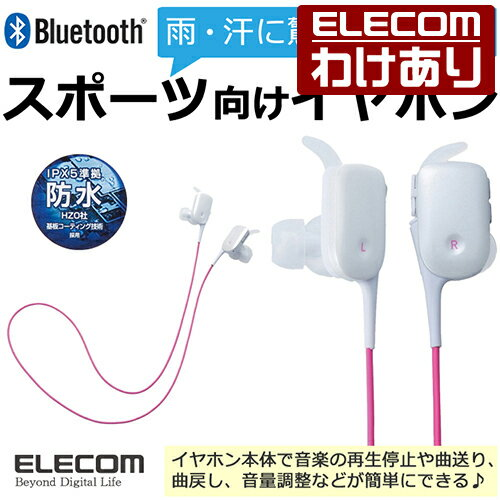 【訳あり】エレコム Bluetoothワイヤレスイヤホン 防水 連続再生4.5時間 ホワイト LBT-HPC11WPWH