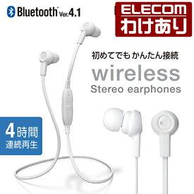【訳あり】エレコム Bluetooth ワイヤレス イヤホン かんたん接続 ブルートゥース 連続再生4時間 Bluetooth4.1 スマホ iphone アイフォン ホワイト LBT-HPC12MPWH
