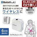 【訳あり】エレコム Bluetooth オーディオ レシーバー かんたん接続 音楽専用 6時間再生 ワイヤレス ブルートゥース …
