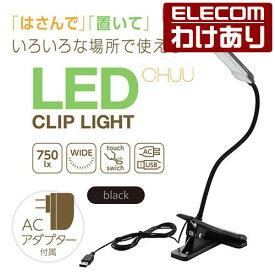 LEDライト 3wayクリップライト CHUU 長寿命設計 デスク スタンド USB対応 ACアダプター付属 ブラック:LEC-C012BK【税込3300円以上で送料無料】[訳あり][ELECOM:エレコムわけありショップ][直営]
