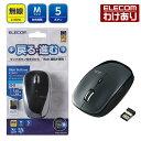 【訳あり】エレコム ワイヤレスマウス 進む,戻るボタン搭載 BlueLED 無線 5ボタン ブラック Mサイズ :M-BL21DBBK【税…