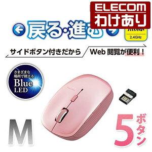 【訳あり】ワイヤレスマウス進む,戻るボタン搭載BlueLED無線5ボタンピンクMサイズ:M-BL21DBPN【税込3240円以上で送料無料】[訳あり][ELECOM:エレコムわけありショップ][直営]
