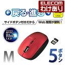 【訳あり】エレコム ワイヤレスマウス 進む,戻るボタン搭載 BlueLED 無線 5ボタン レッド Mサイズ :M-BL21DBRD【税込…