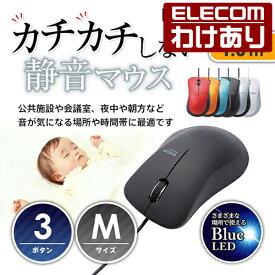 【訳あり】エレコム 静音マウス サイレントスイッチ 読み取り高性能 BlueLEDマウス 3ボタン 有線 ブラック Mサイズ M-BL24UBSBK