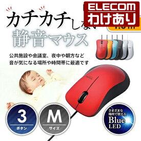 【訳あり】エレコム 静音マウス サイレントスイッチ 読み取り高性能 BlueLEDマウス 3ボタン 有線 レッド Mサイズ M-BL24UBSRD