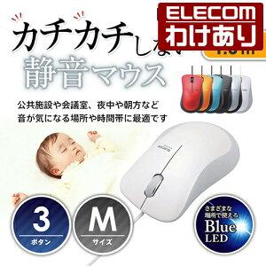 エレコム静音マウスサイレントスイッチ読み取り高性能BlueLEDマウス3ボタン有線ホワイトMサイズM-BL24UBSWH型番