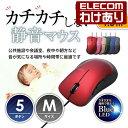 【訳あり】エレコム 静音マウス サイレントスイッチ 読み取り高性能 BlueLEDマウス 5ボタン 有線 レッド Mサイズ M-BL…