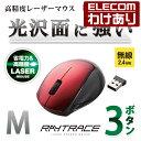 【訳あり】エレコム 高精度レーザーマウス 省電力 ワイヤレス レーザーセンサー 3ボタン Mサイズ :M-LS14DLRD【税込3…