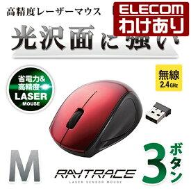 【訳あり】エレコム 高精度レーザーマウス 省電力 ワイヤレス レーザーセンサー 3ボタン Mサイズ :M-LS14DLRD【税込3240円以上で送料無料】[訳あり][ELECOM:エレコムわけありショップ][直営]