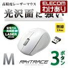 【訳あり】エレコム高精度レーザーマウス省電力ワイヤレスレーザーセンサー3ボタンMサイズ:M-LS14DLWH【税込3240円以上で送料無料】[訳あり][ELECOM:エレコムわけありショップ][直営]