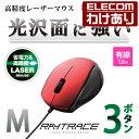 【訳あり】エレコム 高精度レーザーマウス 有線 レーザーセンサー 3ボタン Mサイズ:M-LS14ULRD【税込3300円以上で送料無料】[訳あり][ELECOM:エレコムわけありショップ][直営]
