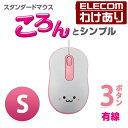 【訳あり】エレコム シンプルフォルム 光学式 USBマウス 3ボタン Sサイズ M-Y6URPN
