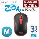【訳あり】エレコム シンプルフォルム 光学式 USBマウス 3ボタン Mサイズ M-Y7URRD