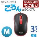 エレコムシンプルフォルム光学式USBマウス3ボタンMサイズM-Y7URRD型番
