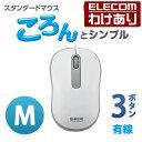 【訳あり】エレコム シンプルフォルム 光学式 USBマウス 3ボタン Mサイズ M-Y7URWH