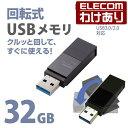 エレコム USBメモリ USB3.1(Gen1)/USB3.0対応 回転式 32GB ブラック:MF-RMU3A032GBK【税込3300円以上で送料無料】[訳…