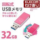 エレコム USBメモリ USB3.1(Gen1)/USB3.0対応 回転式 32GB ピンク:MF-RMU3A032GPN【税込3300円以上で送料無料】[訳あ…