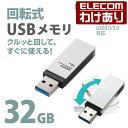 エレコム USBメモリ USB3.1(Gen1)/USB3.0対応 回転式 32GB ホワイト:MF-RMU3A032GWH【税込3300円以上で送料無料】[訳…