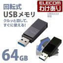 エレコム USBメモリ USB3.1(Gen1)/USB3.0対応 回転式 64GB ブラック:MF-RMU3A064GBK【税込3300円以上で送料無料】[訳…