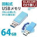 USBメモリ USB3.1(Gen1)/USB3.0対応 回転式 64GB ブルー:MF-RMU3A064GBU【税込3240円以上で送料無料】[訳あり][ELECO…