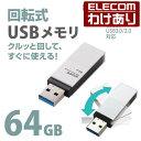 USBメモリ USB3.1(Gen1)/USB3.0対応 回転式 64GB ホワイト:MF-RMU3A064GWH【税込3240円以上で送料無料】[訳あり][ELE…
