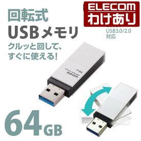 USBメモリ USB3.1(Gen1)/USB3.0対応 回転式 64GB ホワイト:MF-RMU3A064GWH【税込3240円以上で送料無料】[訳あり][ELECOM:エレコムわけありショップ][直営]