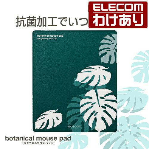 【訳あり】エレコム 雑貨テイストのボタニカルマウスパッド/抗菌:MP-BOGN【税込3240円以上で送料無料】[訳あり][ELECOM:エレコムわけありショップ][直営]