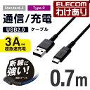 エレコム USB Type-Cケーブル USBケーブル USB2.0 A-C 高耐久 0.7m ブラック:MPA-ACS07BK【税込3240円以上で送料無料…