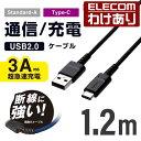 USB Type-Cケーブル USBケーブル USB2.0 A-C 高耐久 1.2m ブラック:MPA-ACS12BK【税込3240円以上で送料無料】[訳あり…