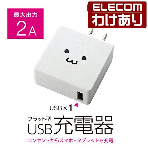 【訳あり】エレコム スマートフォン・タブレット用AC充電器/2A出力/USB-Aメス/フェイス:MPA-ACUCN004WF【税込3240円以上で送料無料】[訳あり][ELECOM:エレコムわけありショップ][直営]