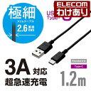 USB Type-Cケーブル USBケーブル USB2.0 A-C 極細 1.2m ブラック:MPA-ACX12BK【税込3300円以上で送料無料】[訳あり][…