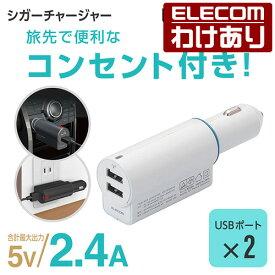 カーチャージャー DC充電器 2台同時充電可能 コンセントプラグ搭載 車載充電器 ホワイト USBポートx2 合計2.4A:MPA-CCAC01WH【税込3300円以上で送料無料】[訳あり][ELECOM:エレコムわけありショップ][直営]
