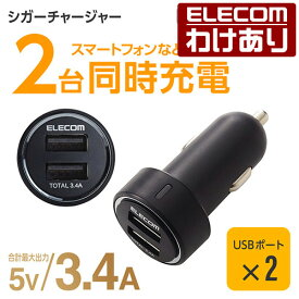 3.4A 2ポートDC充電器 おまかせ充電シガーチャージャー/カーチャージャー:MPA-CCU03BK【税込3240円以上で送料無料】[訳あり][ELECOM:エレコムわけありショップ][直営]