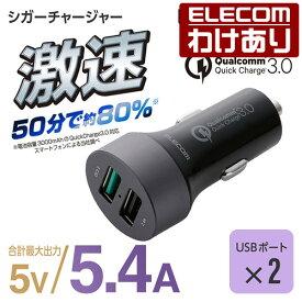 カーチャージャー DC充電器 2台同時充電可能 急速充電 Quick Charge3.0対応 車載充電器 ブラック USBポートx2 合計5.4A:MPA-CCUQ02BK【税込3300円以上で送料無料】[訳あり][ELECOM:エレコムわけありショップ][直営]