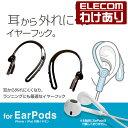 EarPods 耳から外れにくい落下防止イヤーフック ブラック:P-APEPHBK【税込3300円以上で送料無料】[訳あり][ELECOM:…