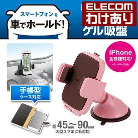 エレコム 車載ホルダー スマホスタンド iPhone スマートフォン ゲル吸盤タイプ ピンク P-CARS02PN:P-CARS02PN【税込3300円以上で送料無料】[訳あり][ELECOM:エレコムわけありショップ][直営]