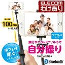 自撮り棒 Bluetooth 取り外し可能なワイヤレスリモコンシャッター付き ミラー搭載 100cm ブラック:P-SSB01BK【税込33…