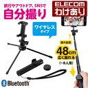 自撮り棒 ワイヤレスリモコン付き Bluetooth 三脚付き ブラック:P-SSBTBK【税込3300円以上で送料無料】[訳あり][ELEC…