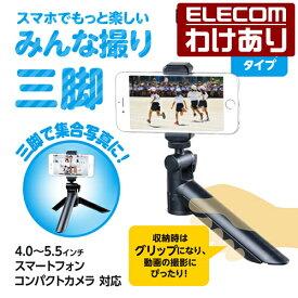 【訳あり】エレコム 2wayスマホ三脚 片手でしっかり握れるグリップ 動画撮影 集合写真 セルフィー 4.0〜5.5インチスマホ対応:P-STGBK【税込3240円以上で送料無料】[訳あり][ELECOM:エレコムわけありショップ][直営]