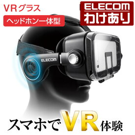 エレコム スマホVR VRグラス 遮音性の高いヘッドホン一体型 目幅/ピント調節ダイヤル搭載 ブラック 4.0〜6.0インチ対応 P-VRGEH01BK:P-VRGEH01BK【税込3300円以上で送料無料】[訳あり][ELECOM:エレコムわけありショップ][直営]