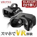 エレコム スマホVR メガネ対応VRグラス 目幅調整可能 ヘッドバンド付 ブラック:P-VRGR01BK【税込3300円以上で送料無…