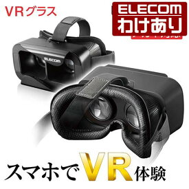 エレコム スマホVR メガネ対応VRグラス 目幅調整可能 ヘッドバンド付 ブラック:P-VRGR01BK【税込3240円以上で送料無料】[訳あり][エレコムわけありショップ][直営]