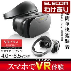 エレコム VRグラス 簡単快適装着タイプ VR ゴーグル ハードバンドタイプ ヘッドバンド 3D 4.0〜6.5インチ iPhone アイフォン Android アンドロイド スマホ 対応 ブラック:P-VRGSB01BK【税込3300円以上で送料無料】[訳あり][エレコムわけありショップ][直営]