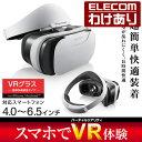エレコム VRグラス 簡単快適装着タイプ VR ゴーグル ハードバンドタイプ ヘッドバンド 3D 4.0〜6.5インチ iPhone アイ…