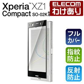 【訳あり】エレコム Xperia XZ1 Compact (SO-02K) 液晶保護フィルム フルカバーフィルム 指紋防止 反射防止 PD-SO02KFLFRBK