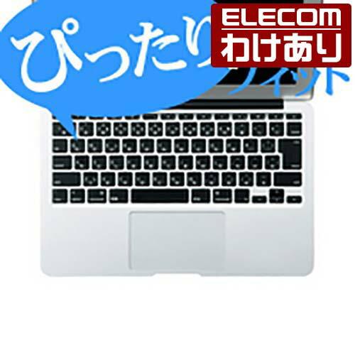 mac対応 キーボードカバー Apple MacBook Air 11.6W 対応キーボードカバー:PKB-MACB4【税込3240円以上で送料無料】[訳あり][ELECOM:エレコムわけありショップ][直営]