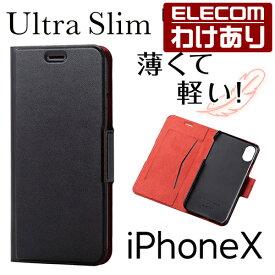 【訳あり】エレコム iPhoneXS iPhoneX ケース Ultra Slim 手帳型 ソフトレザーカバー 薄型 通話対応 ブラック PM-A17XPLFUBK