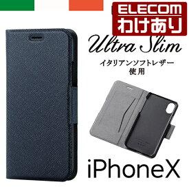【訳あり】エレコム iPhoneXS iPhoneX ケース Ultra Slim 手帳型 イタリアンソフトレザーカバー 薄型 ネイビー PM-A17XPLFUILNV