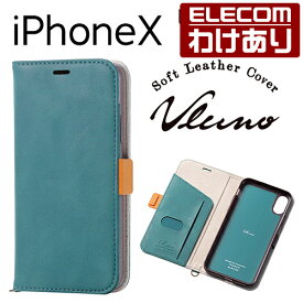 【訳あり】エレコム iPhoneXS iPhoneX ケース Vluno 手帳型 ソフトレザーカバー 通話対応 ストラップリング付 エメラルドグリーン PM-A17XPLFYGNL